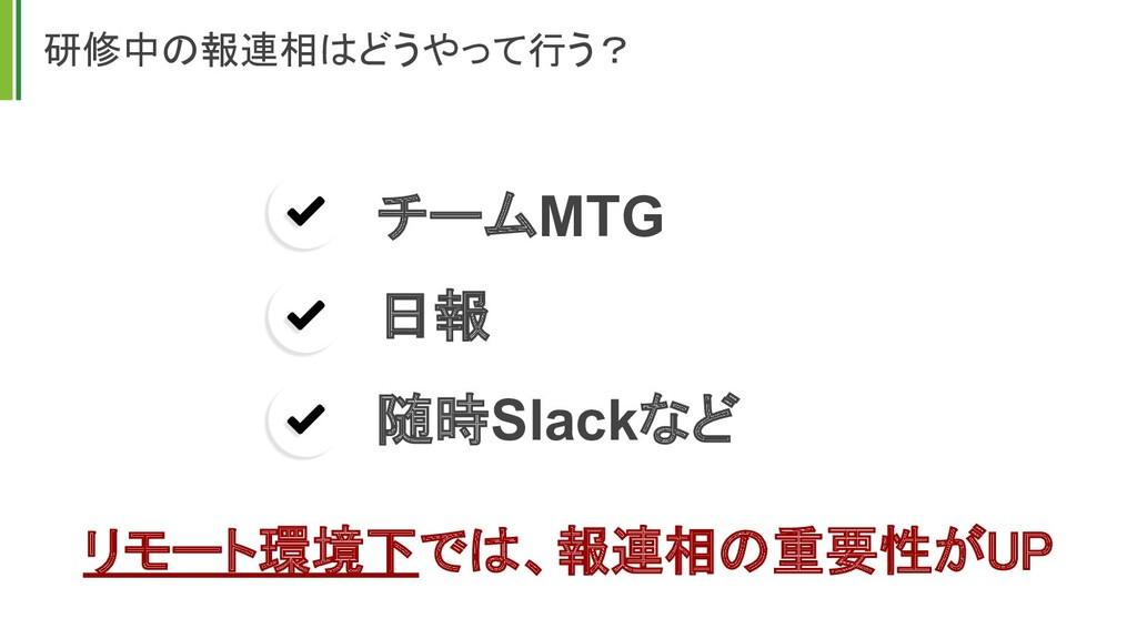 研修中の報連相はどうやって行う? チームMTG 日報 随時Slackなど リモート環境下では、...