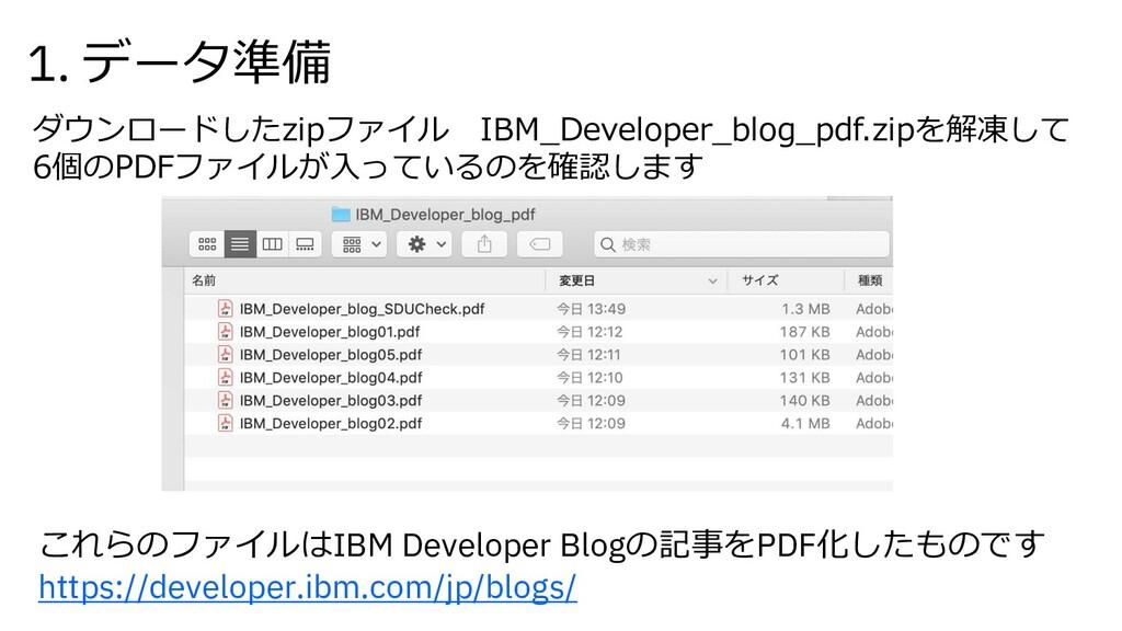 1. データ準備 ダウンロードしたzipファイル IBM_Developer_blog_pdf...