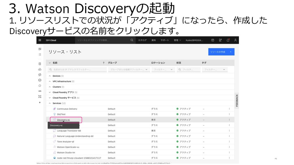 41 3. Watson Discoveryの起動 1. リソースリストでの状況が「アクティブ...
