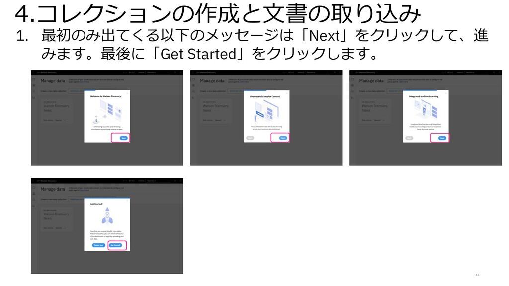 44 4.コレクションの作成と⽂書の取り込み 1. 最初のみ出てくる以下のメッセージは「Nex...