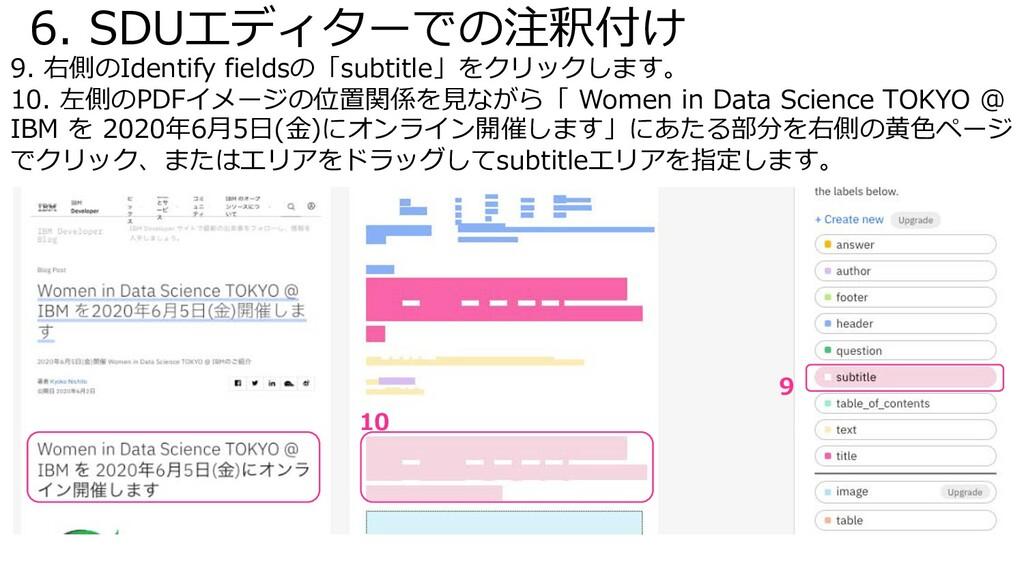 6. SDUエディターでの注釈付け 9. 右側のIdentify fieldsの「subtit...