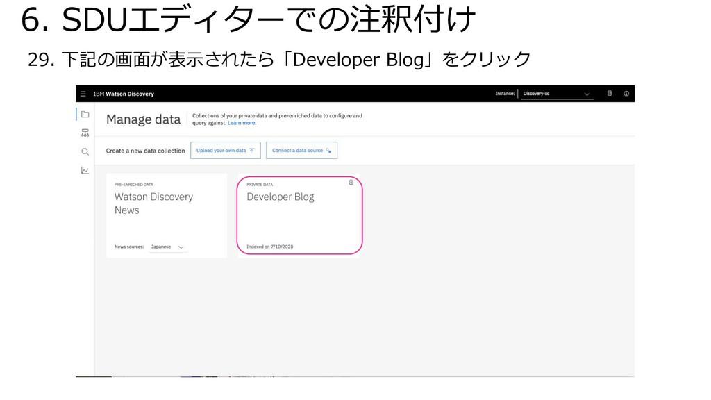 6. SDUエディターでの注釈付け 29. 下記の画⾯が表⽰されたら「Developer Bl...