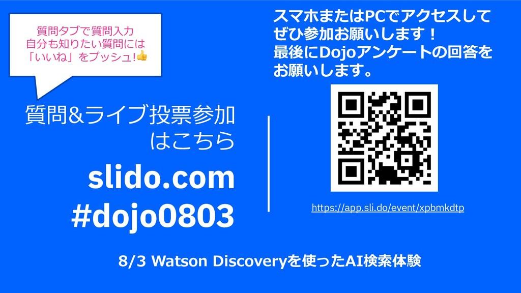 質問&ライブ投票参加 はこちら slido.com #dojo0803 質問タブで質問⼊⼒ ⾃...