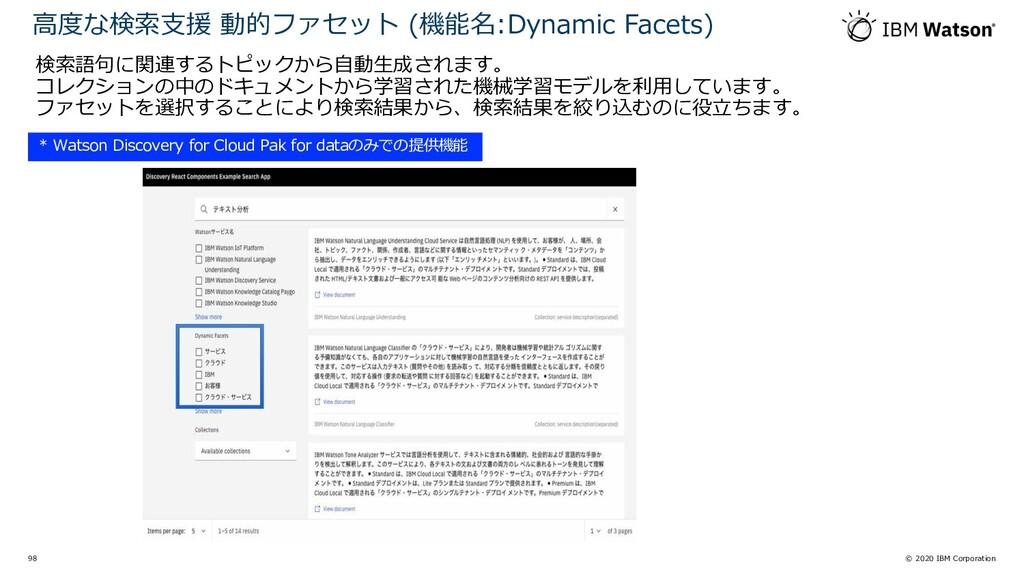 © 2020 IBM Corporation 98 検索語句に関連するトピックから⾃動⽣成され...