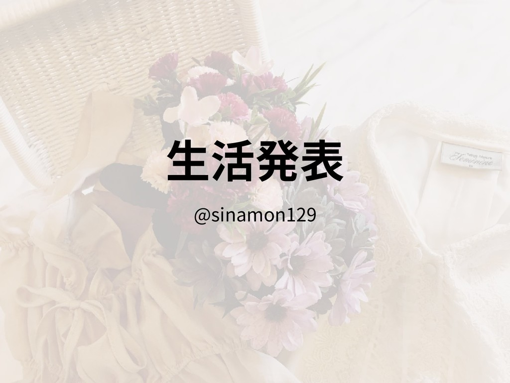 ⽣活発表 @sinamon129
