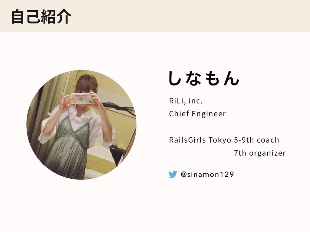⾃⼰紹介 RiLi, inc. Chief Engineer RailsGirls Tokyo...