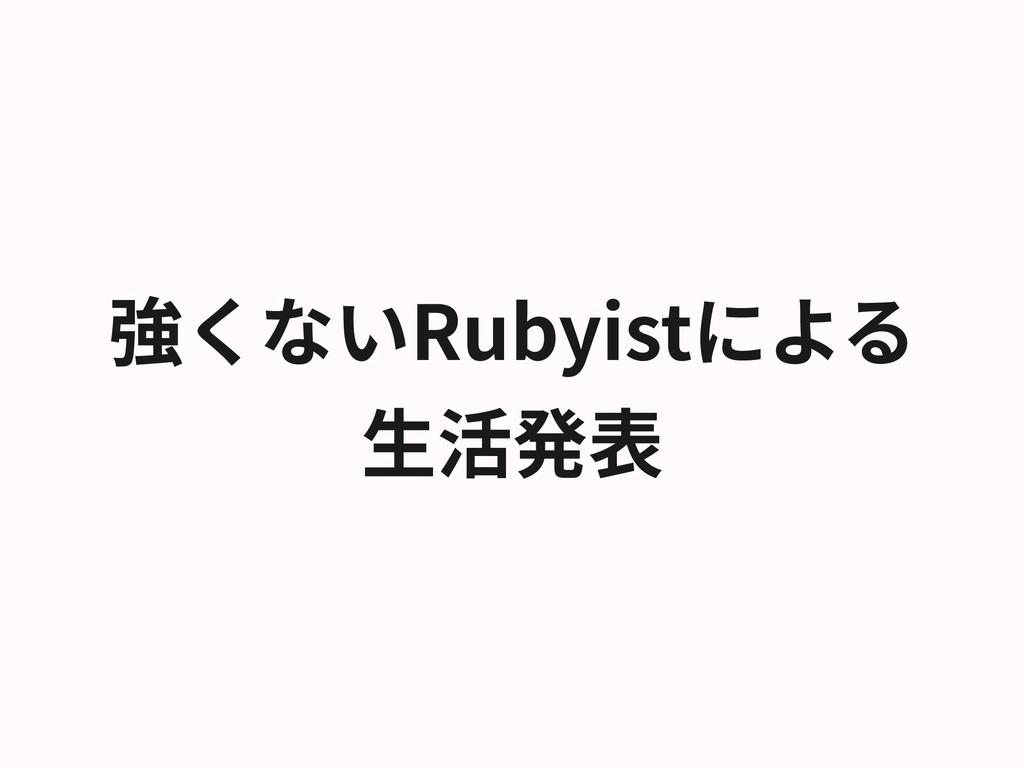 強くないRubyistによる ⽣活発表