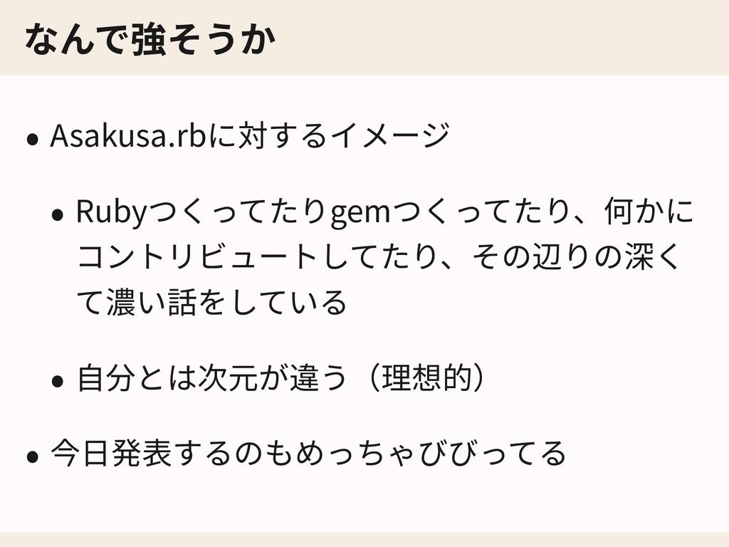 なんで強そうか • Asakusa.rbに対するイメージ • Rubyつくってたりgemつくっ...