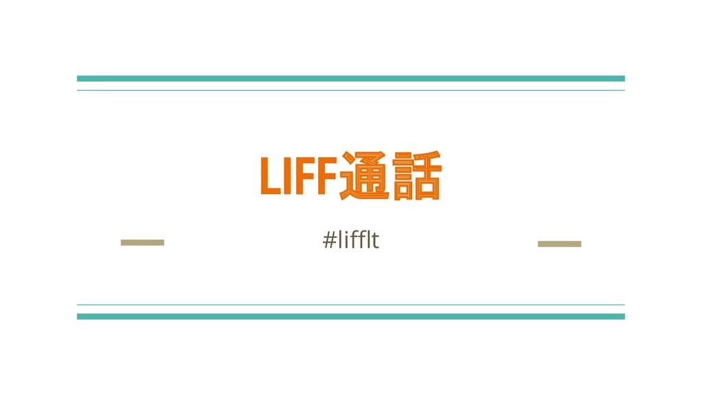 LIFF通話 #lifflt