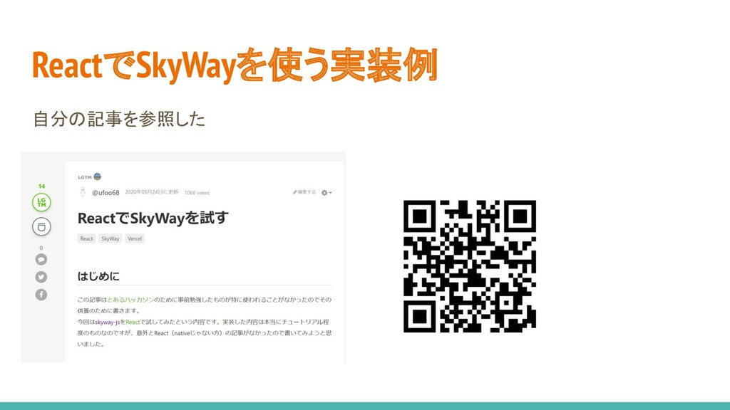 ReactでSkyWayを使う実装例 自分の記事を参照した