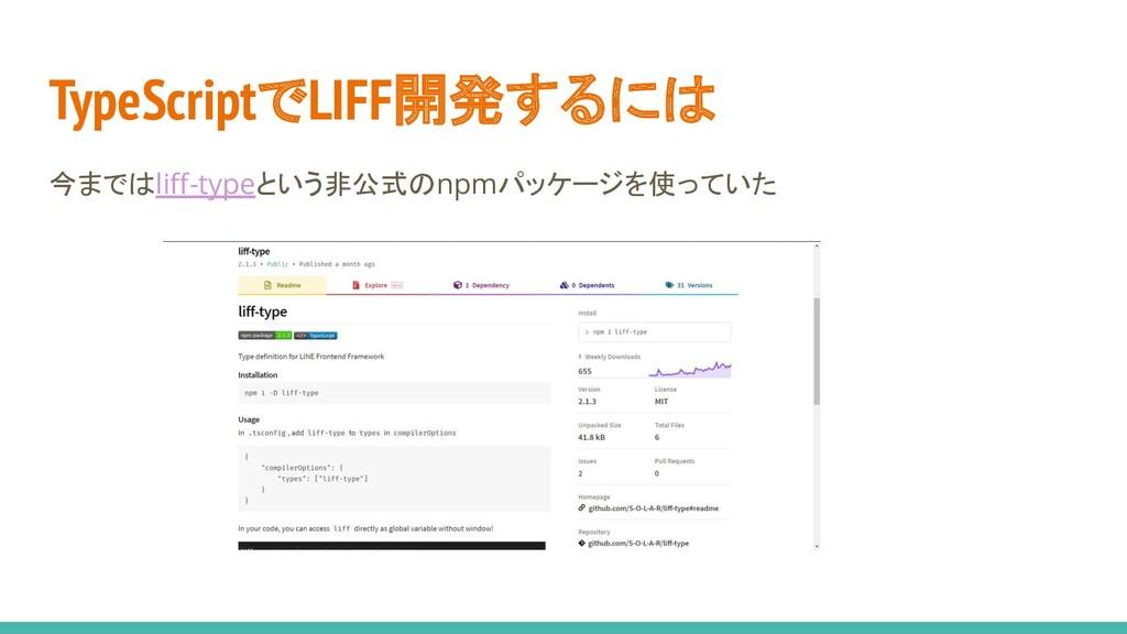 TypeScriptでLIFF開発するには 今まではliff-typeという非公式のnpmパッケ...