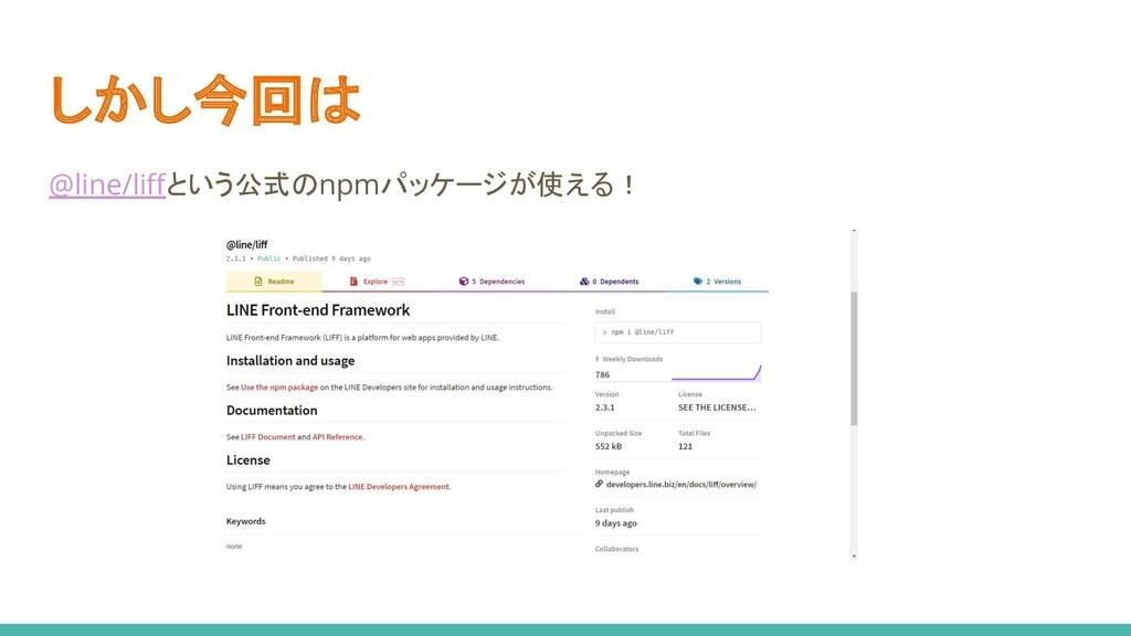しかし今回は @line/liffという公式のnpmパッケージが使える!