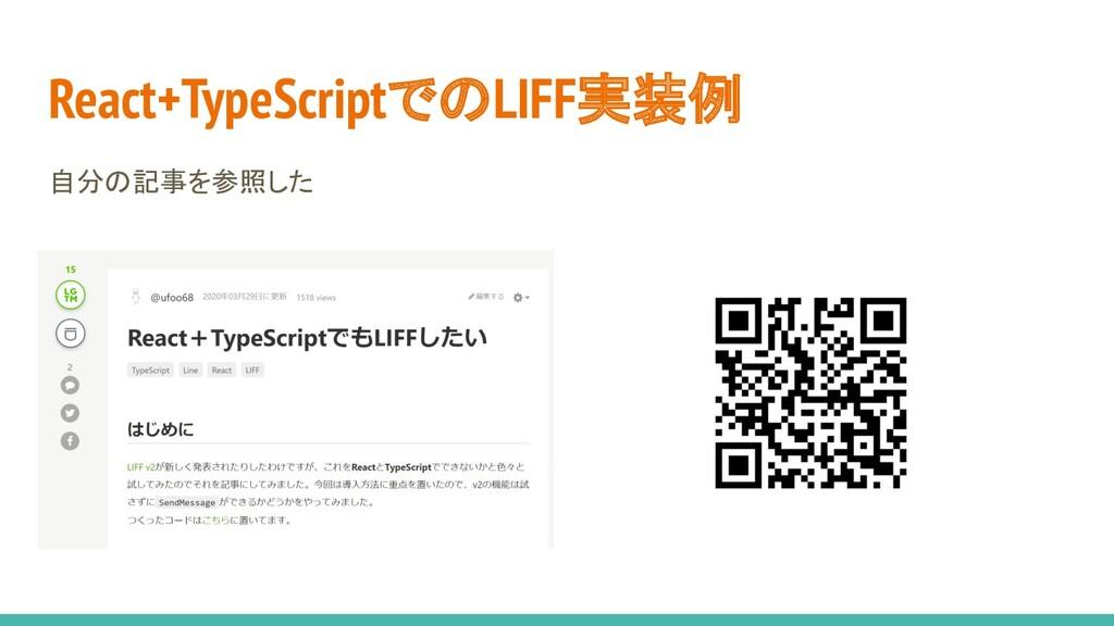 React+TypeScriptでのLIFF実装例 自分の記事を参照した