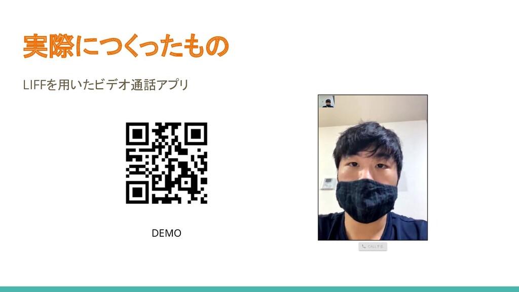 実際につくったもの LIFFを用いたビデオ通話アプリ DEMO