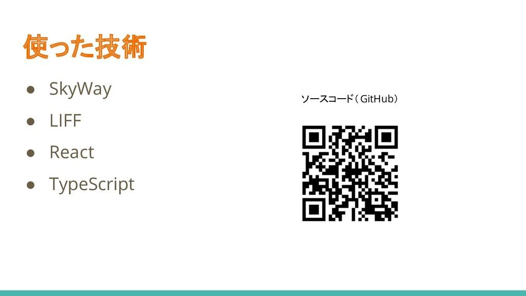 使った技術 ● SkyWay ● LIFF ● React ● TypeScript ソースコ...