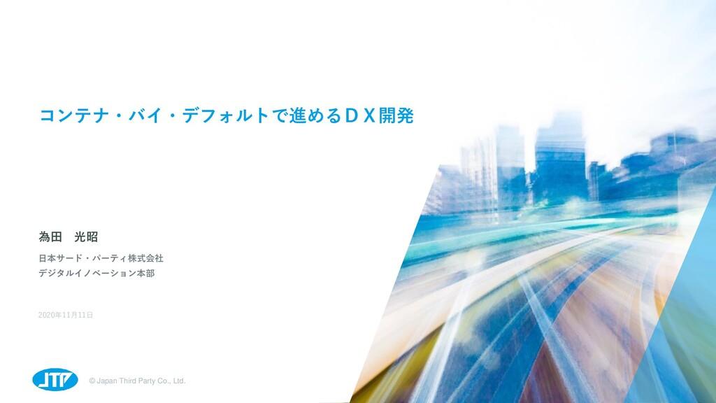 © Japan Third Party Co., Ltd. 為田 光昭 2020年11月11日...