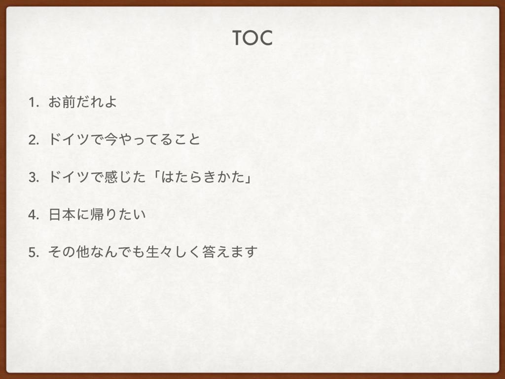 TOC 1. ͓લͩΕΑ 2. υΠπͰࠓͬͯΔ͜ͱ 3. υΠπͰײͨ͡ʮͨΒ͖͔ͨʯ ...