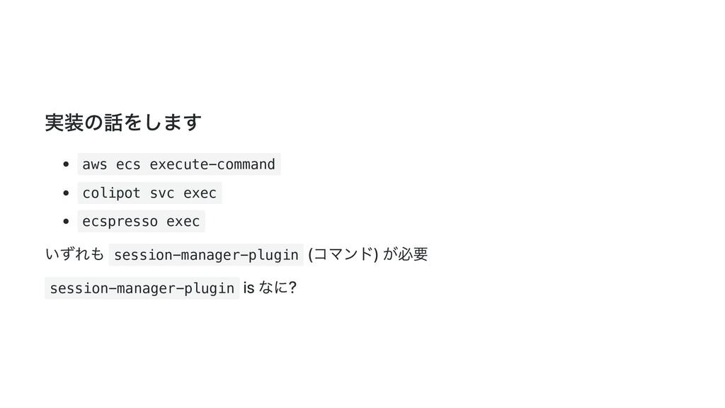 実装の話をします aws ecs execute-command colipot svc ex...