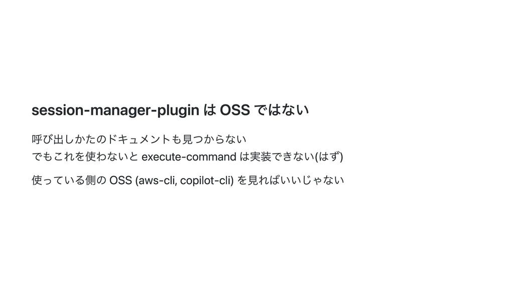 session-manager-plugin は OSS ではない 呼び出しかたのドキュメント...