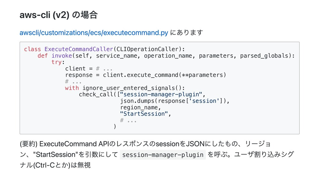 aws-cli (v2) の場合 awscli/customizations/ecs/exec...