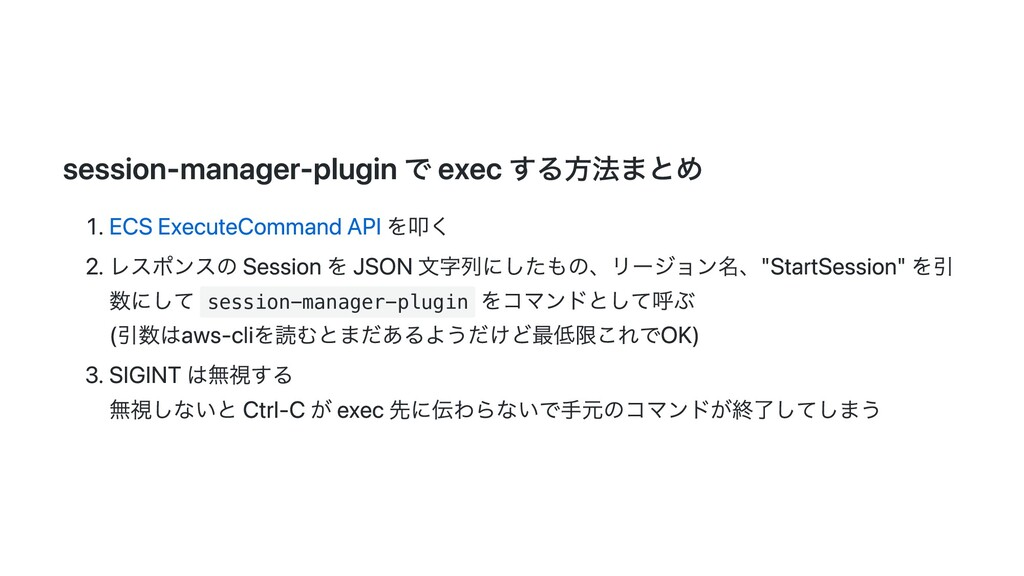 session-manager-plugin で exec する⽅法まとめ . ECS Exe...