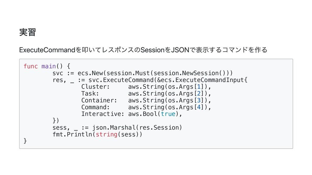実習 ExecuteCommandを叩いてレスポンスのSessionをJSONで表⽰するコマン...