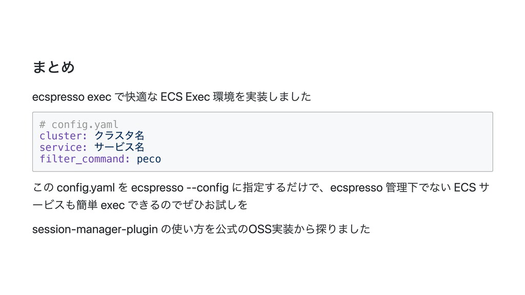 まとめ ecspresso exec で快適な ECS Exec 環境を実装しました # co...