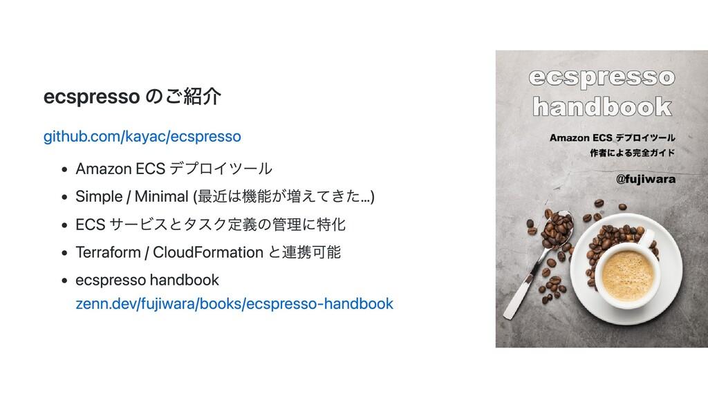 ecspresso のご紹介 github.com/kayac/ecspresso Amazo...