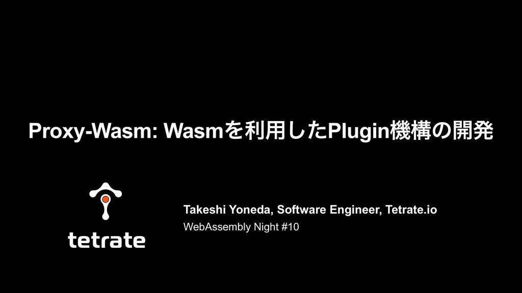 Takeshi Yoneda, Software Engineer, Tetrate.io W...