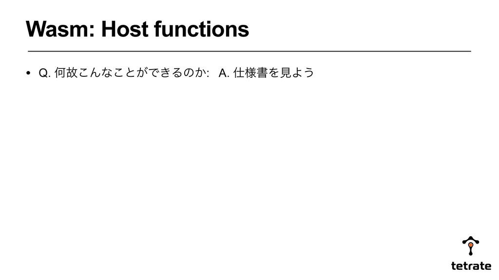 • Q. Կނ͜Μͳ͜ͱ͕Ͱ͖Δͷ͔: A. ༷ॻΛݟΑ͏ Wasm: Host funct...