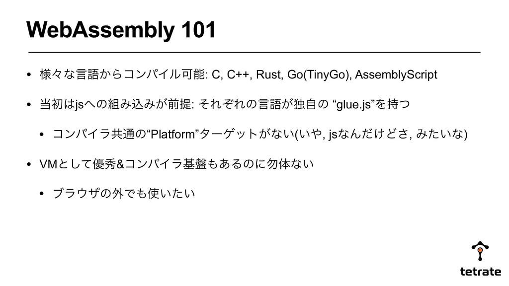 • ༷ʑͳݴޠ͔ΒίϯύΠϧՄ: C, C++, Rust, Go(TinyGo), Ass...