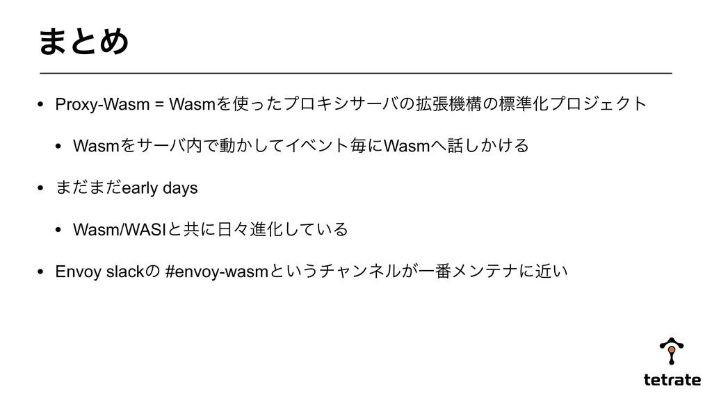 • Proxy-Wasm = WasmΛͬͨϓϩΩγαʔόͷ֦ுػߏͷඪ४ԽϓϩδΣΫτ •...