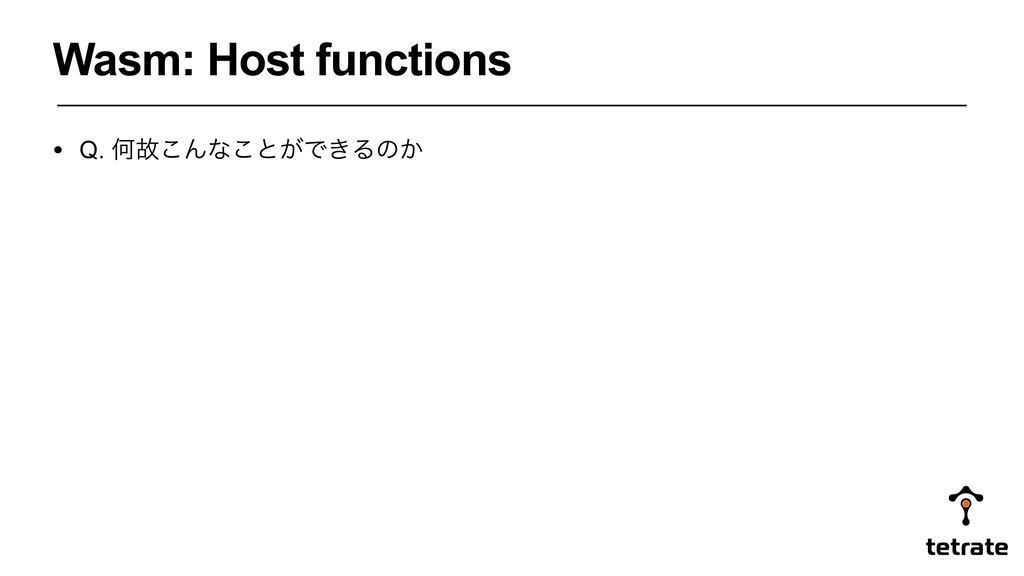 • Q. Կނ͜Μͳ͜ͱ͕Ͱ͖Δͷ͔ Wasm: Host functions