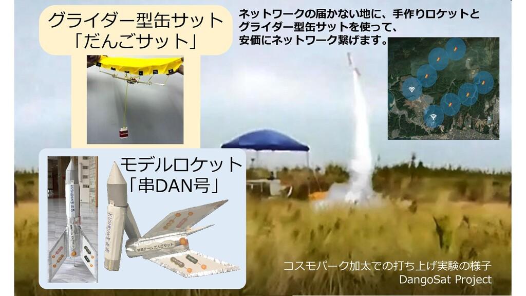 グライダー型缶サット 「だんごサット」 モデルロケット 「串DAN号」 ネットワークの届かない...