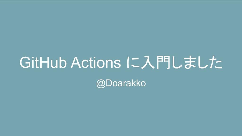 GitHub Actions に入門しました @Doarakko
