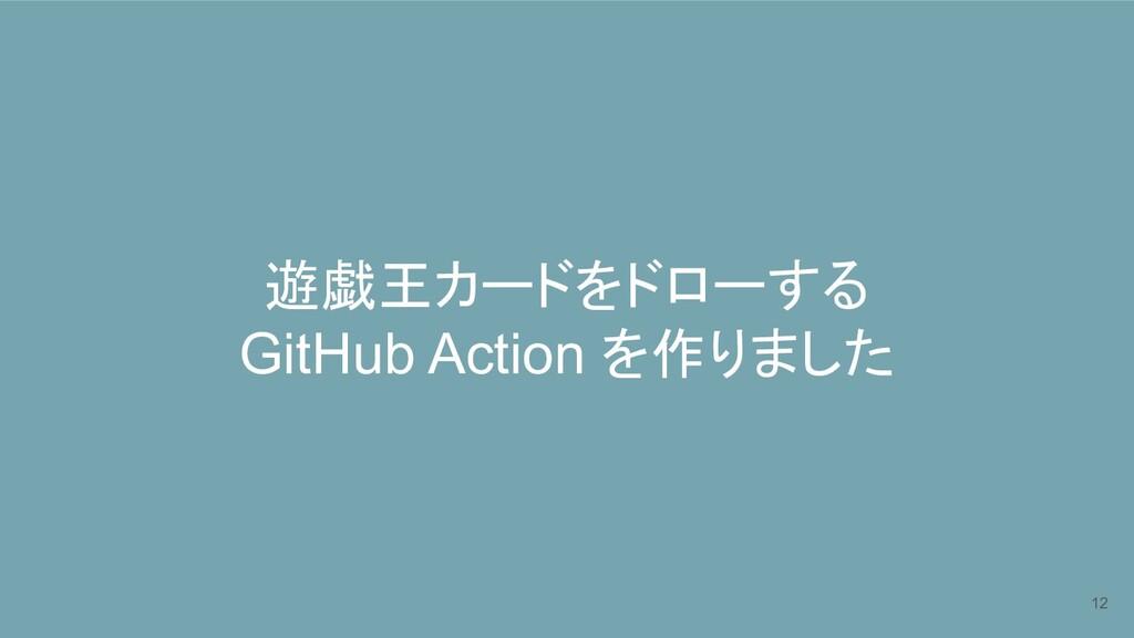遊戯王カードをドローする GitHub Action を作りました 12