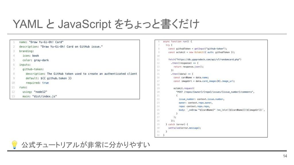 YAML と JavaScript をちょっと書くだけ 14 💡 公式チュートリアルが非常に分...