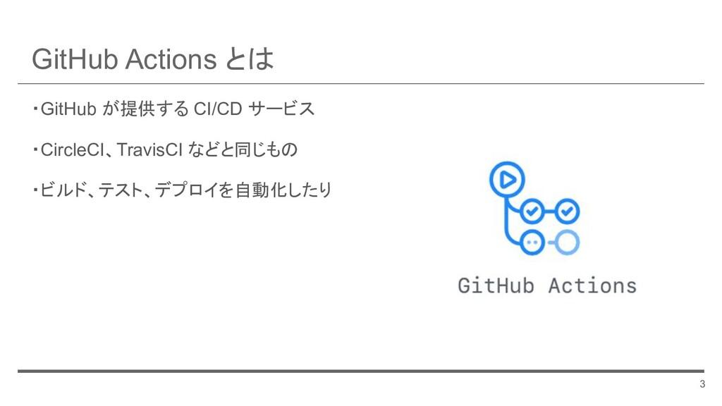 ・GitHub が提供する CI/CD サービス ・CircleCI、TravisCI などと...