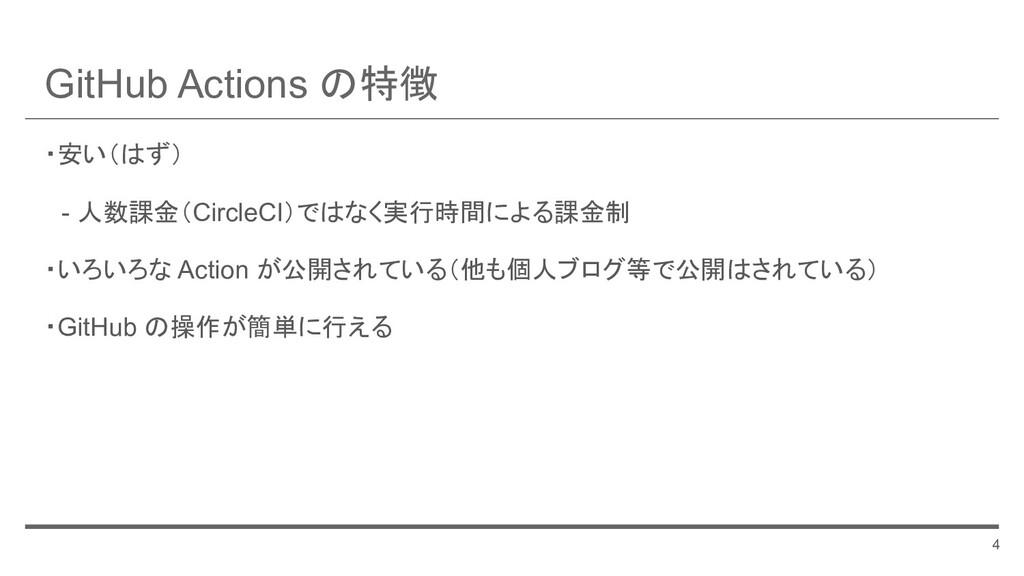 GitHub Actions の特徴 4 ・安い(はず)  - 人数課金(CircleCI)で...