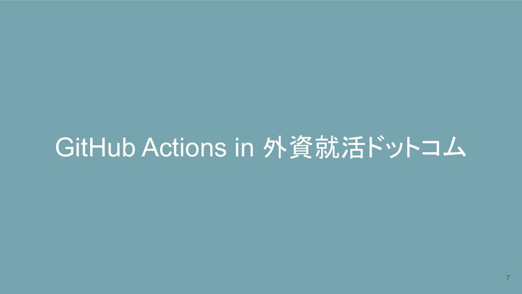 GitHub Actions in 外資就活ドットコム 7