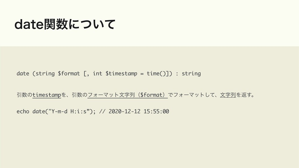 EBUFؔʹ͍ͭͯ date (string $format [, int $timesta...