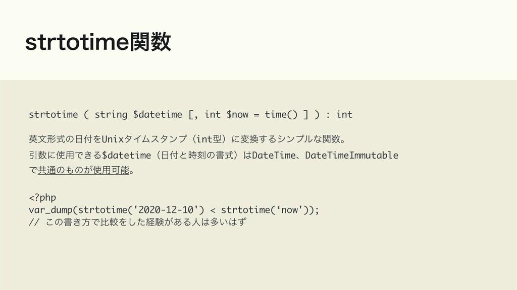 TUSUPUJNFؔ strtotime ( string $datetime [, int...