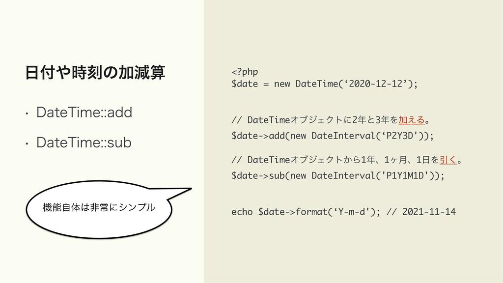 ࠁͷՃݮ <?php $date = new DateTime('2020-12-1...