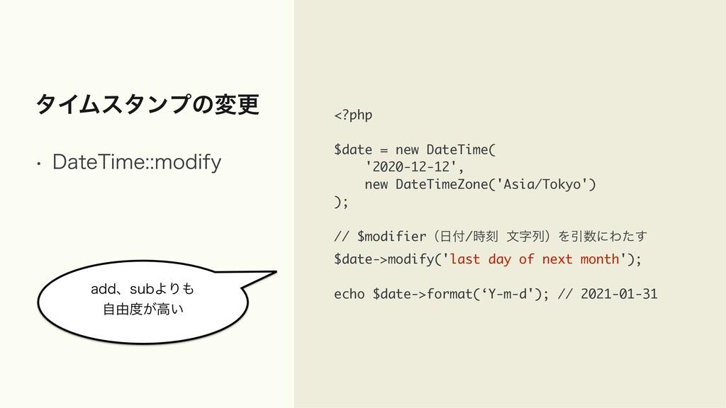 λΠϜελϯϓͷมߋ <?php $date = new DateTime( '2020-12...