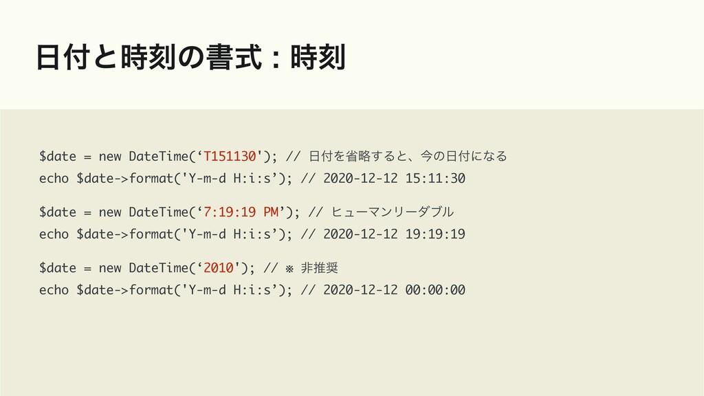 ͱࠁͷॻࣜࠁ $date = new DateTime('T151130'); ...