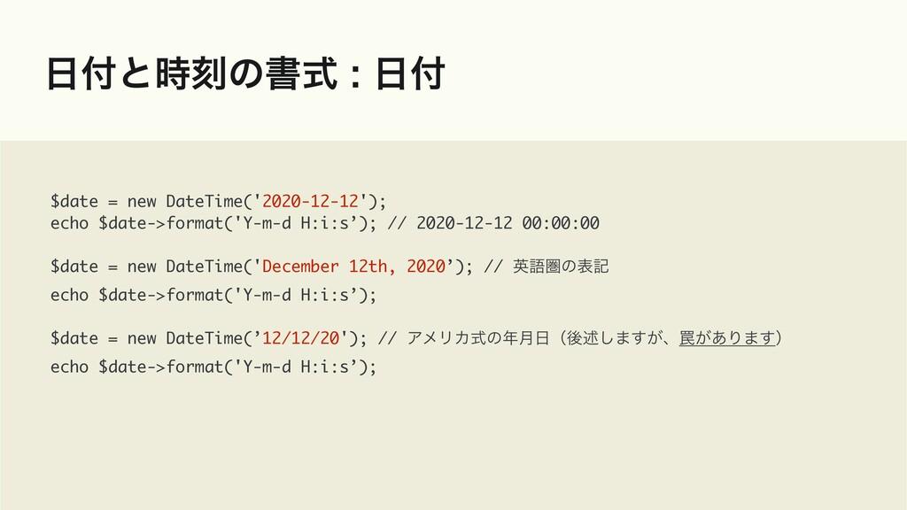 ͱࠁͷॻࣜ $date = new DateTime('2020-12-12'...