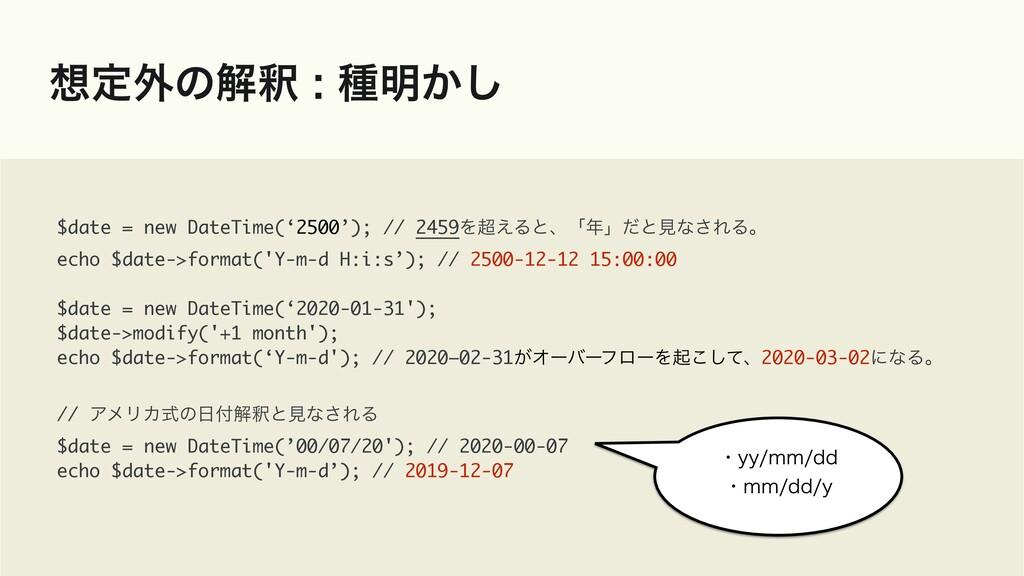 ఆ֎ͷղऍछ໌͔͠ $date = new DateTime('2500'); // ...