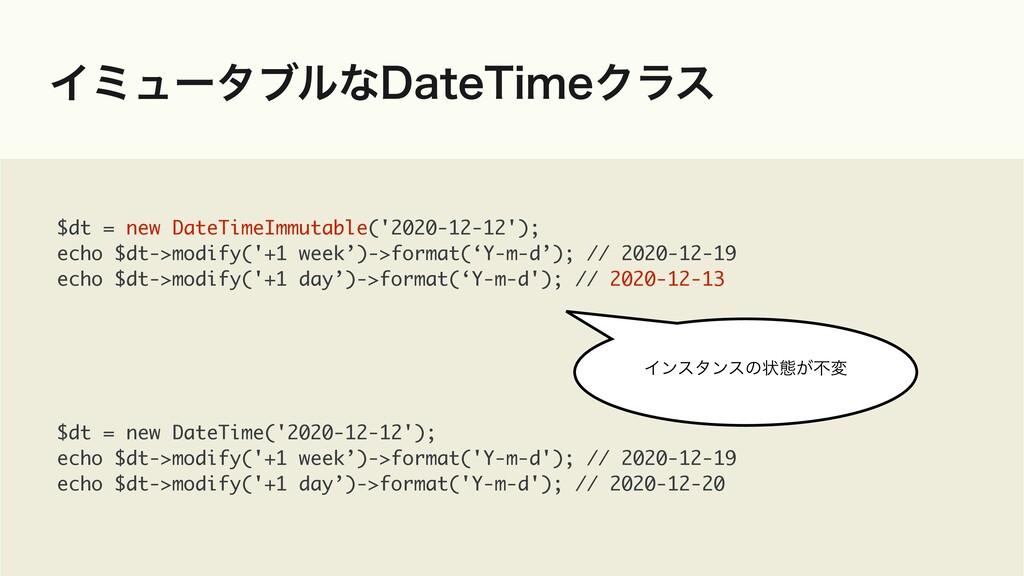 Πϛϡʔλϒϧͳ%BUF5JNFΫϥε $dt = new DateTimeImmutable...