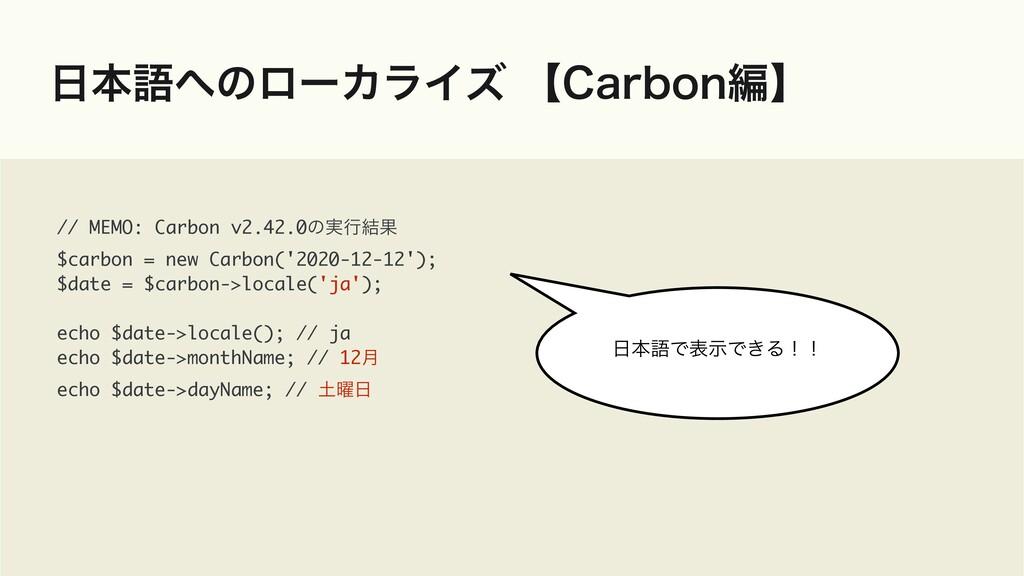 ຊޠͷϩʔΧϥΠζʲ$BSCPOฤʳ // MEMO: Carbon v2.42.0ͷ࣮...