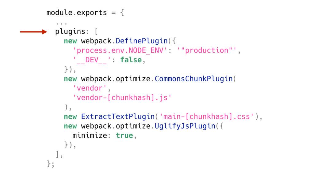 module.exports = { ... plugins: [ new webpack.D...